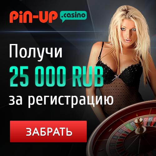 Pin up casino app