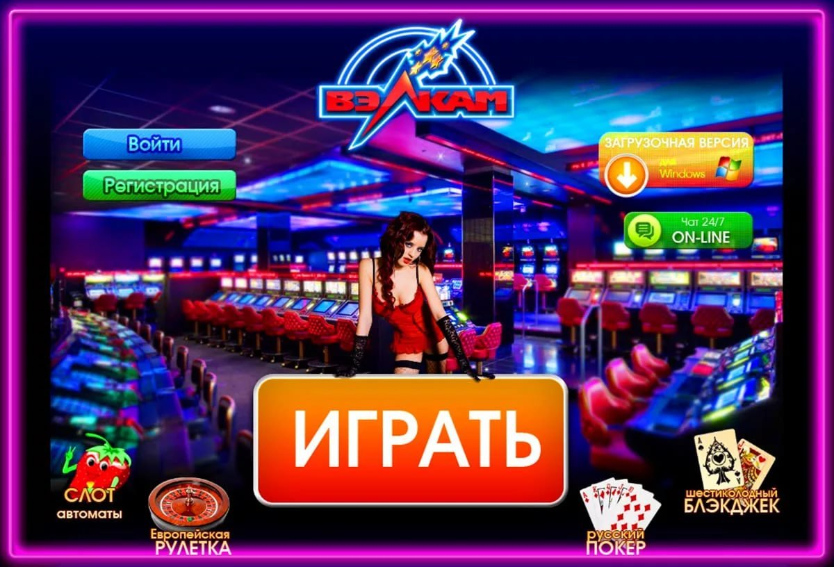 Играть в игровые аппараты в казино корона как отыграть проигранные деньги в казино